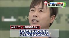 和田アキ子「話題になんなければ(河本の母親は)生活保護貰い続けた?おかしい。 本当に食べられない人のためにあるのが生活保護」