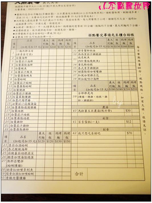 中壢中原大熊農場 (2).JPG