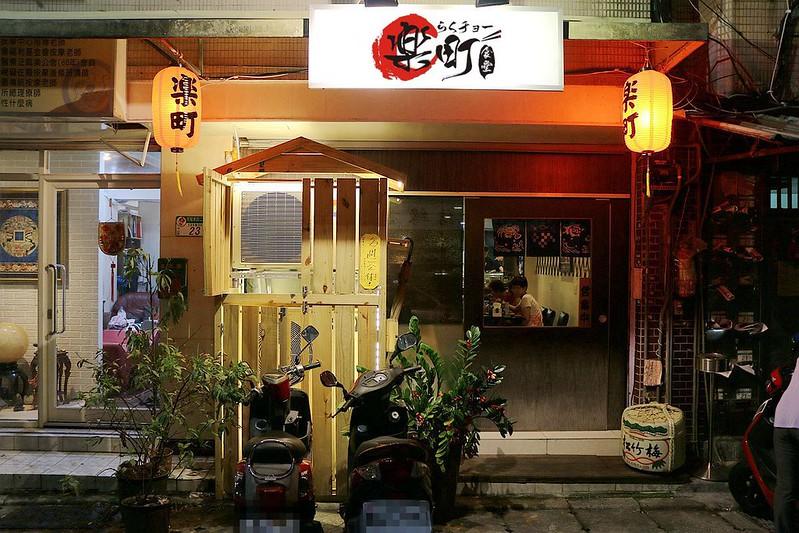 樂町食堂行天宮日本料理002