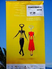 Οινοξενεια 2016 DSC03844 (omirou56) Tags: sonydscwx500 ελλαδα ελλασ οινοξενεια 2016 hellas greece 43ratio yellow blue κιτρινο γαλαζιο outdoor αφισα