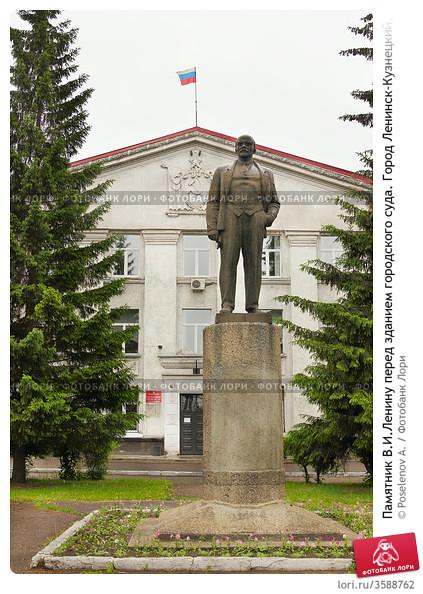 фото: Ленинск-Кузнецкий-2