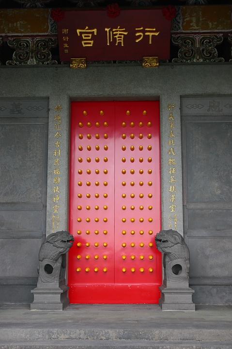 三峽白雞山行修宮0056