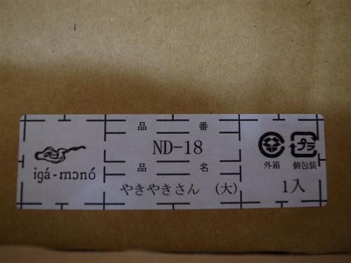 RIMG11471 (Large).JPG