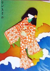 ATC1056 - Lady of the waves (tengds) Tags: blue orange green atc waves geisha kimono obi papercraft japanesepaper washi ningyo handmadecard chiyogami japanesepaperdoll japanesedesignprint origamidoll nailartsticker tengds origamiwashi linenlikepaper