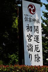 Sumiyoshi Shrine Sign (pokoroto) Tags: sumiyoshi shrine sign fukuoka   kyushu  japan 8   hachigatsu hazuki leafmonth 2016 28 summer august