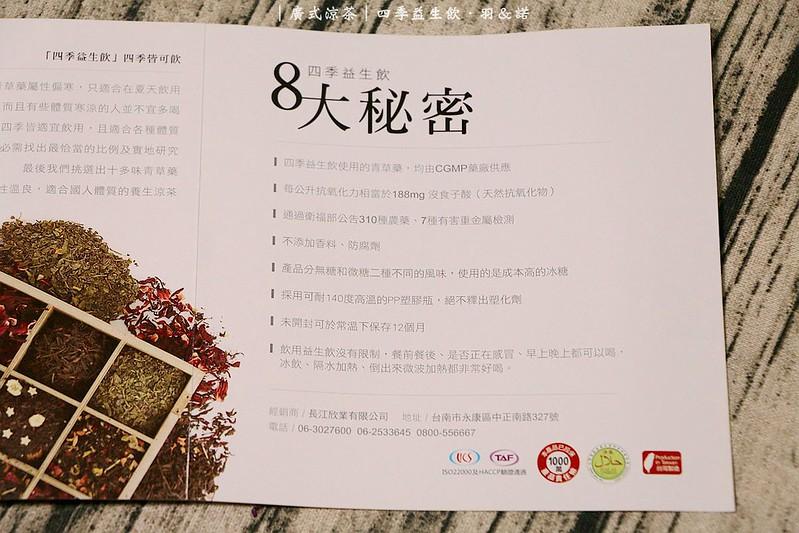 天然飲品四季益生飲涼茶47