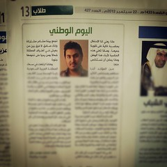 #kfupm #newspaper #article #ksa #saudi #national_day #_ # # #_ (WelloJ) Tags: square squareformat earlybird iphoneography instagramapp uploaded:by=instagram