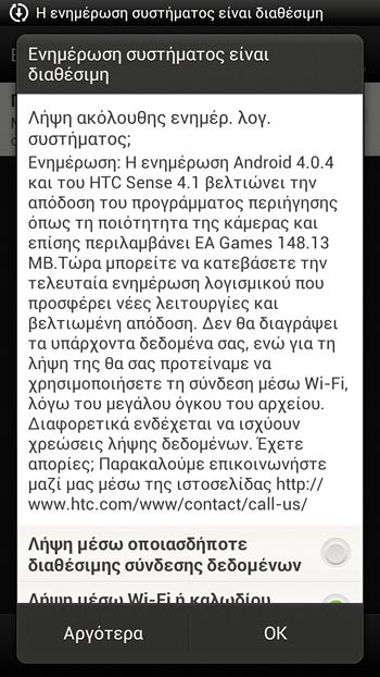 anavathmisi-android
