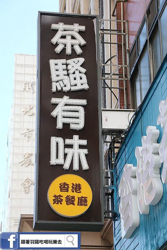 茶騷有味三重香港茶餐廳090