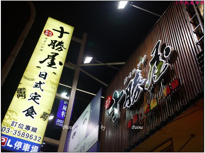 桃園十勝屋日式豬排/日式拉麵/鍋物