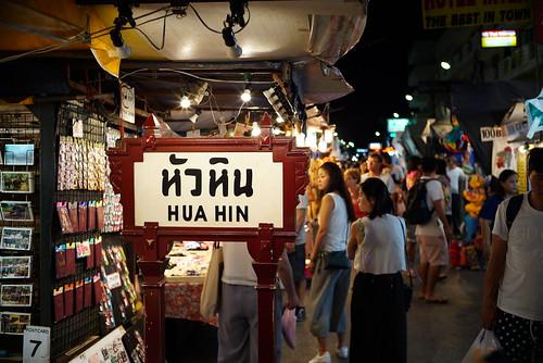Hua Yin Night Market