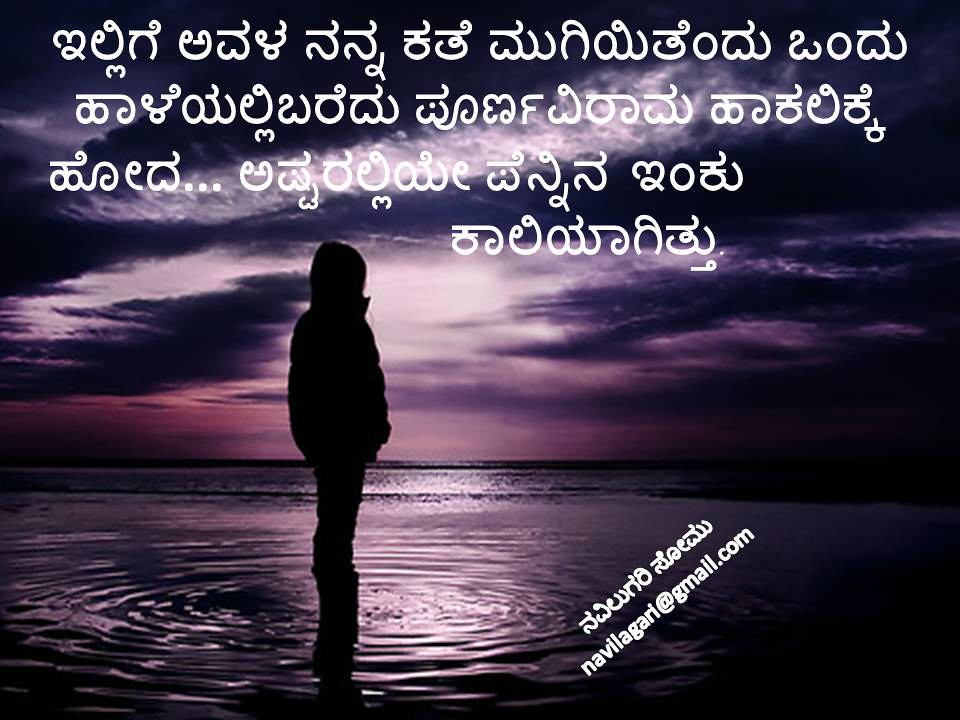 Sad greetings thought kannada love pictures picturesboss the worlds most recently posted photos navilugari flickr hive mind jpg 960x720 sad greetings thought kannada m4hsunfo