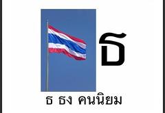 ธ ธง คนนิยม