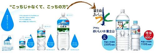 asahi_water
