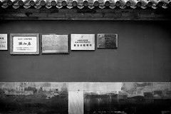 Please Enjoy the Grayscale (sunnywinds*) Tags: grayscale monochrom leica summilus beijing china chinese calligraphy school primary temple wall surrounding