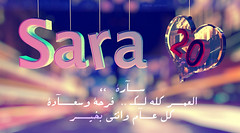 HBD Sara (FaisalGraphic) Tags: love happy design sara day birth romantic faisal  hbd  alghamdi faisalgraphic  faisalalghamdi