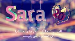HBD Sara (FaisalGraphic) Tags: love happy design sara day birth romantic faisal فيصل hbd الغامدي alghamdi faisalgraphic فيصلالغامدي faisalalghamdi