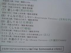 原裝絕版 1999年  ともさかりえ 友板里惠 Rie Tomosaka best CD 港版 中古品 5