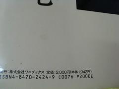 原裝絕版 1995年  榎本加奈子 KANAKO ENOMOTO 好奇心 寫真集 原價 2000YEN 中古品 6