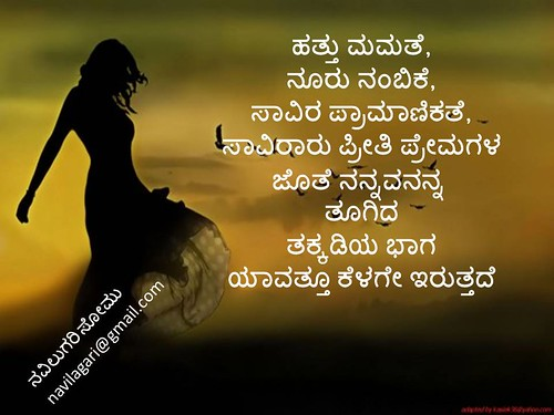 KANNADA SMS JOKES POEMS TEXT QUOTES|kannada messages
