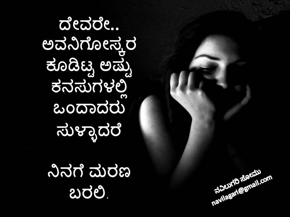 Kannada Love Wwwpicswecom