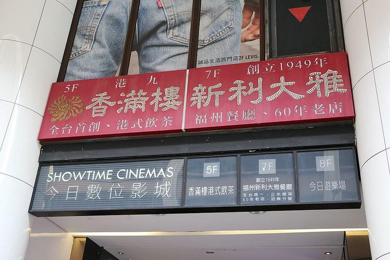 愛評體驗團食旅台灣味臺北北門半日遊412