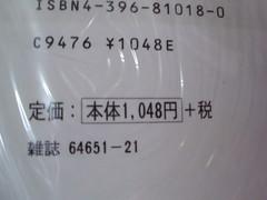 原裝絕版 1997年  11月20日 榎本加奈子 KANAKO ENOMOTO  Boon 相片雜誌 Vol.3 特別編集 原價 1048YEN 中古品 3