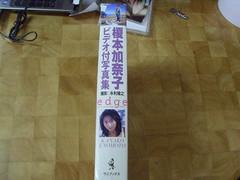 原裝絕版 1997年 1月10日 榎本加奈子 KANAKO ENOMOTO edge Special photographic ISSUE 寫真集+錄影帶 原價 4000YEN 中古品 2