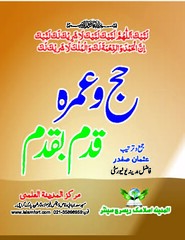 hajjbook_Page_01 (Almadinah Islamic Research Center) Tags: mina haji sai arafat umrah makkah haj safa marwah umra tawaf baitullah hajj
