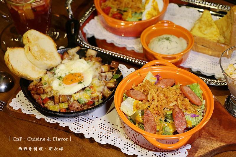 CnF西班牙、早午餐 & 風味料理54