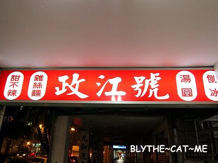 政江號 (1)