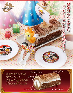 海賊王劇場版Z豪華千陽號巧克力蛋糕卷登場