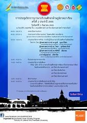 การประชุมวิชาการอาณาบริเวณศึกษาด้านภูมิภาคอาเซียน ครั้งที่ 2 ประจำปี 2555