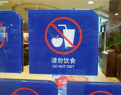 Do Not Diet (cowyeow) Tags: guangzhou china blue food silly english apple strange sign warning asian weird funny asia drink eating chinese bad wrong forbidden badenglish drinks guangdong engrish badsign diet chinglish funnysign dieting fail brokenenglish chingrish nodiet donotdiet funnychina chinesetoenglish forbiddenfood