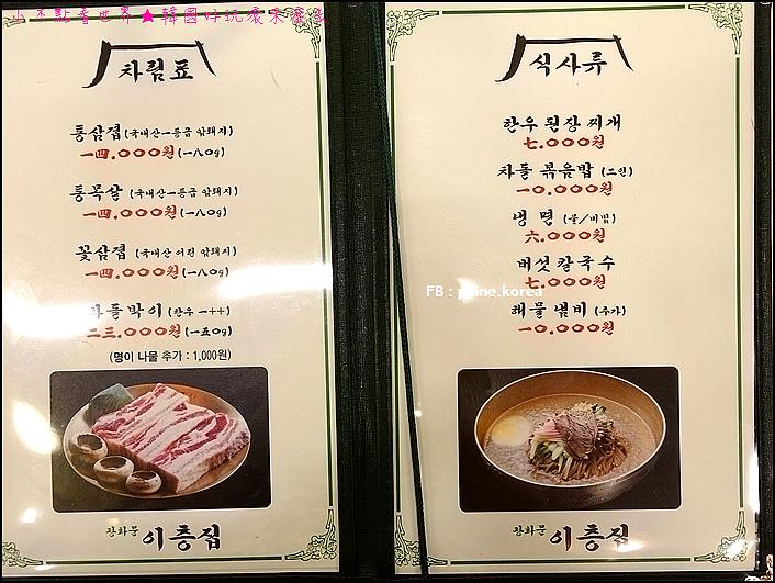 光化門二層家烤肉