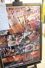 Le Coq Roti -  Bistro Wine Cafe Le Coq Roti (HAMACHI!) Tags: bistrowinecafelecoqroti tokyo 2016 japan autumn food restaurant diningbar diningrestaurant dinner bistro italian ikebukuro