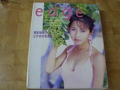原裝絕版 1997年 1月10日 榎本加奈子 KANAKO ENOMOTO edge Special photographic ISSUE 寫真集+錄影帶 原價 4000YEN 中古品