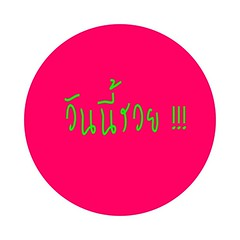 #Phonto #วันนี้ #รวย #IDreamz  #หวยออก #อย่าลืมซื้อนะ #555+