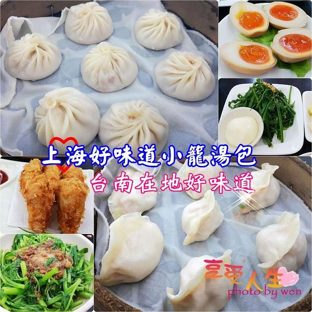 《小吃》台南。上海好味道小籠湯包~在地好味道,飄香數十年
