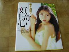 原裝絕版 1995年  榎本加奈子 KANAKO ENOMOTO 好奇心 寫真集 原價 2000YEN 中古品