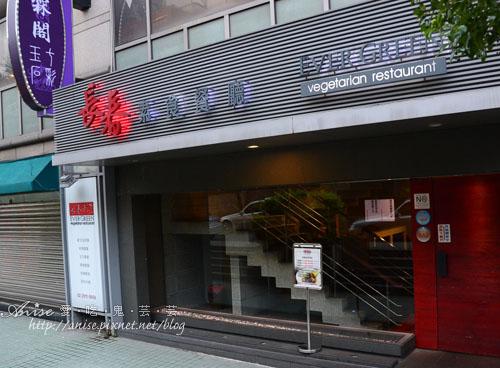 長春素食餐廳001.jpg