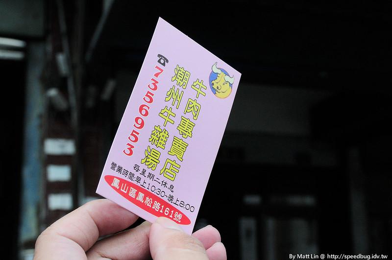 高雄美食 @小蟲記事簿