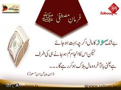 16-4-16) zuyufur rehman (zaitoon.tv) Tags: saw message prophet mohammad islamic quran namaz hadees ahadees