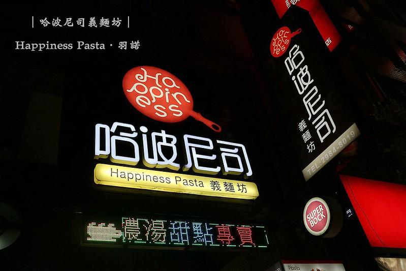 哈波尼司義麵坊happiness pasta001