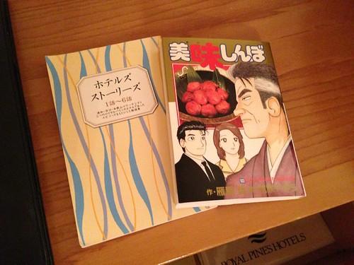 このホテル、各部屋に美味しんぼの103巻和歌山編が置いてある!聖書扱い!