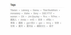 multilingual tags (English, Chinese, Tibetan) (Tibetan Tagging Project) Tags: namtso