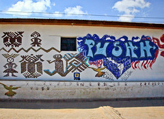 Graffiti Mayan Style? Maybe. Wall-paintings from San Juan La Laguna, Guatemala. (eriktorner) Tags: art painting graffiti grafitti maya grafiti guatemala indian sanjuan atitlan mayan graffitti ethnic wallpainting sanpedro indigineous sanpedrolalaguna sanjuanlalaguna fotoeriktrner eriktornernu