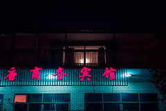 Chinatown (elsableda) Tags: night midnight johannesburg chinatown china town long exposure sony colors pink chinese window view curtains balcony neon sign urban city nightscape southafrica