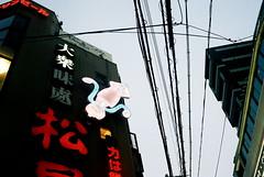squidditch (troutfactory) Tags:  squid sign neon   kobe  kansai  japan voigtlanderbessat rangefinder 50mmnokton analogue film natura1600