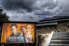 Movie AD in a Movie Village (akirat2011) Tags: cloud japan silver gray advertisement oldhouse 古民家 shodoisland